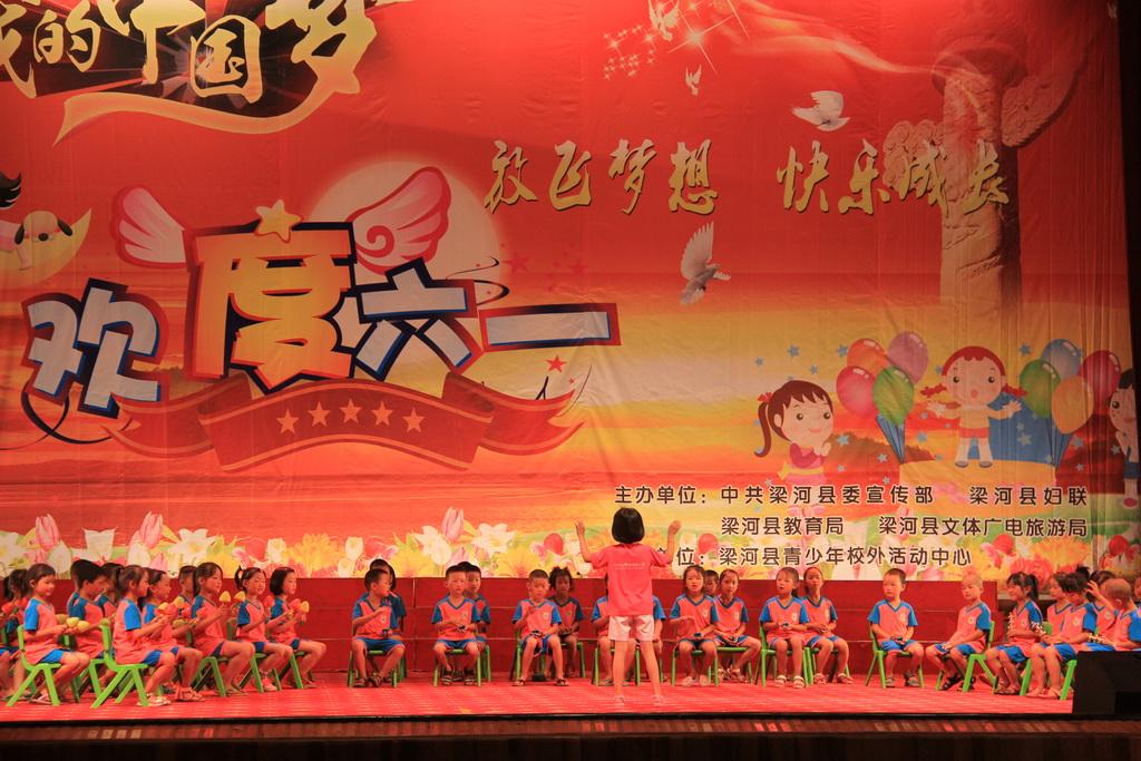 """我县举行""""我的中国梦-放飞梦想,快乐成长""""庆六一文艺晚会"""